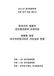 2011년 한국영화학회 추계 정기 학술 세미나