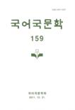 국어국문학 제159호