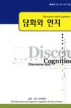 담화와인지 제18권 3호
