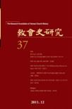 敎會史硏究 第37輯