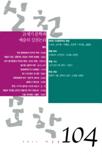 실천문학 2011년 겨울호(통권 104호)