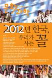 문화/과학 2012년 봄 호 (통권69호)
