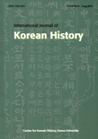 International Journal of Korean History Vol.16 No.2