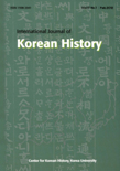 International Journal of Korean History Vol.17 No.1