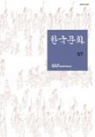 한국문화 제57집