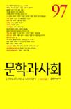 문학과 사회 2012년 봄 호 제25권 제1호 통권 제97호