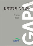 한국행정과 정책연구