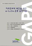 강원행정학회 학술대회