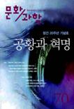 문화/과학 2012년 여름 호 (통권70호)