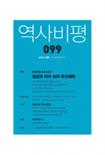 역사비평 2012년 여름 호(통권 99호)
