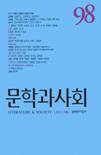 문학과 사회 2012년 여름 호 제25권 제2호 통권 제98호