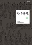 한국문화 제58집