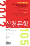 실천문학 2012년 봄 호(통권 105호)