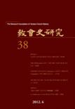 敎會史硏究 第38輯