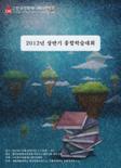 한국만화애니메이션학회 학술대회자료집