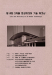 한국통신학회 워크샵