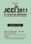 한국통신학회 학술대회 및 강연회