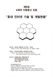 한국통신학회 심포지움