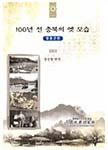 100년 전 충북의 옛 모습