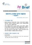 Chungbuk research  Institute Brief