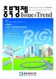 충북경제 Issue & Trend