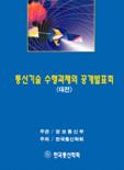한국통신학회 공개발표회 및 토론회