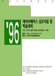 한국데이타베이스학회 공동 학술대회