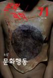 문화/과학 2012년 가을 호 (통권71호)
