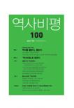 역사비평 2012년 가을 호(통권 100호)