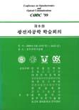 한국통신학회 광전자공학 학술회의