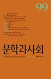문학과 사회 2012년 가을 호 제25권 제3호 통권 제99호