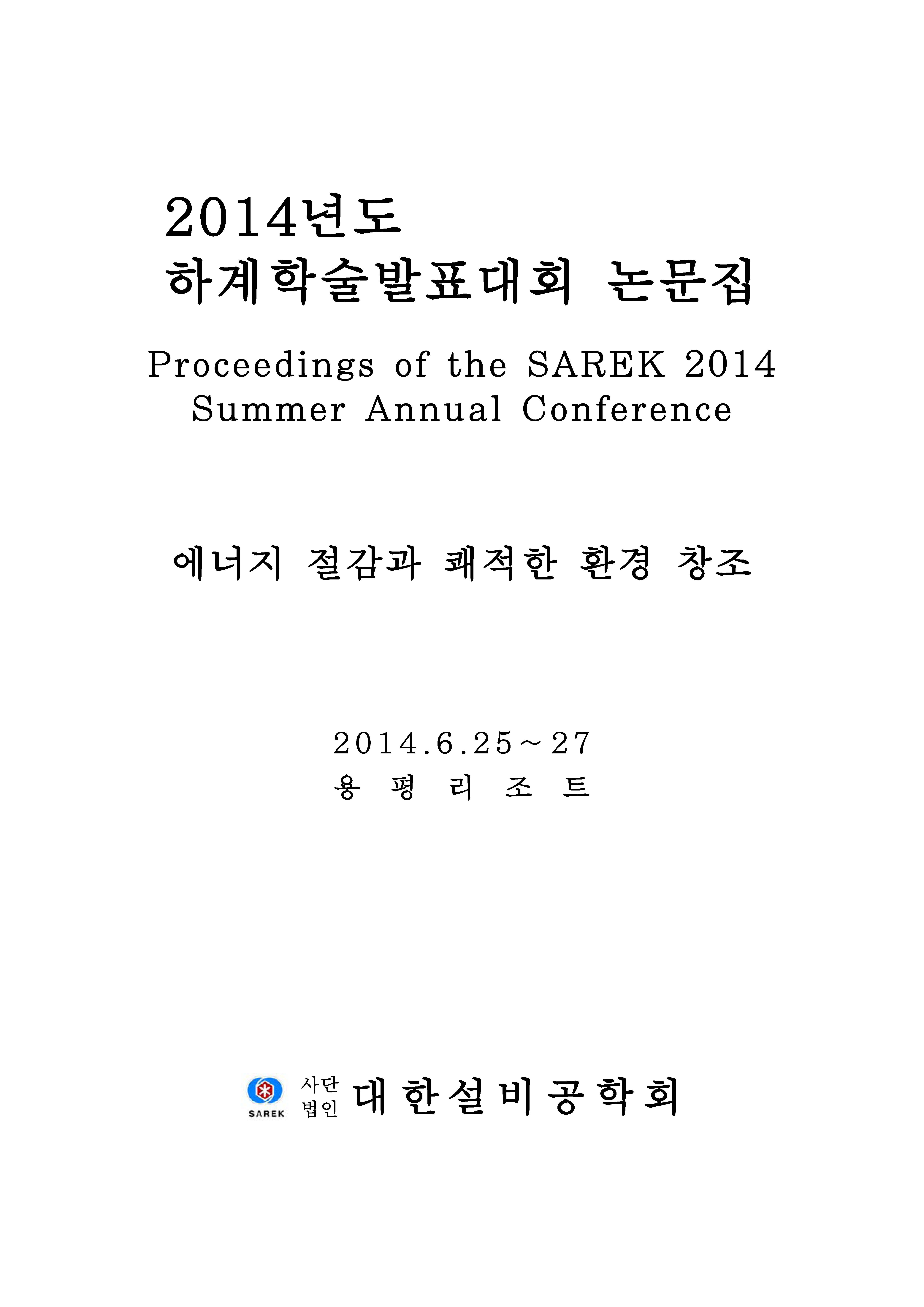 대한설비공학회 학술발표대회논문집