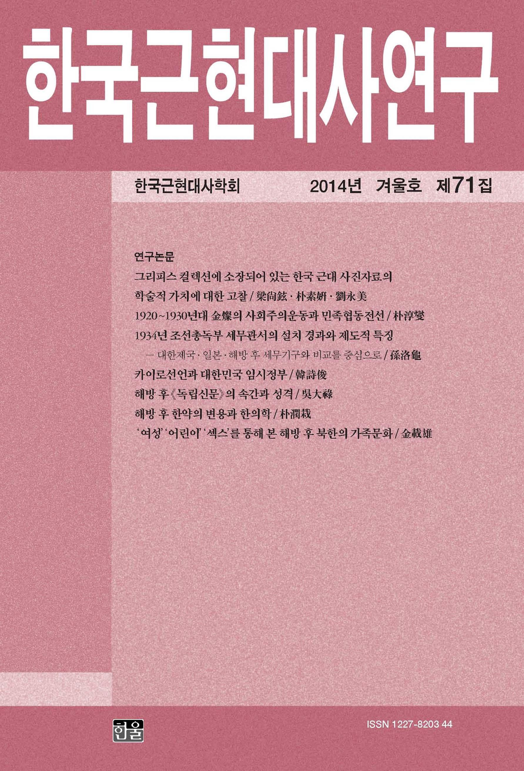 한국근현대사연구