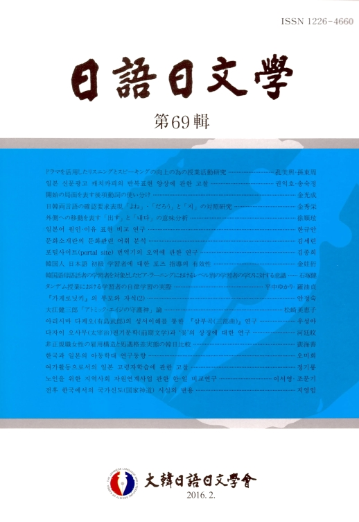 일어일문학