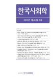 한국사회학 제 46집 5호