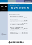 정보보호학회지 제22권 제7호