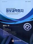 정보과학회지 제30권 제12호