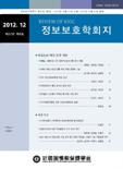 정보보호학회지 제22권 제8호