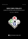 컴퓨터그래픽스학회논문지 제19권 제1호
