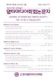 멀티미디어학회논문지 제16권 제2호