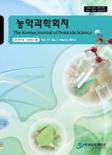 농약과학회지 제17권 제1호
