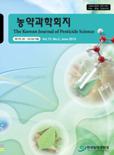 농약과학회지 제17권 제2호