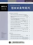 정보보호학회지 제23권 제4호