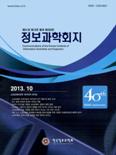 정보과학회지 제31권 제10호