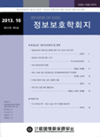 정보보호학회지 제23권 제5호