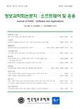 정보과학회논문지 : 소프트웨어 및 응용 제40권 제11호