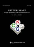 컴퓨터그래픽스학회논문지 제19권 제4호