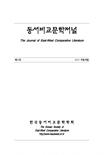 동서비교문학저널 제29호
