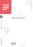 디자인융복합연구