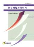 한국생활과학회지 제20권 제5호